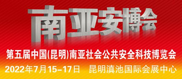 2022第五届中国(昆明)南亚社会公共安全科技博览会